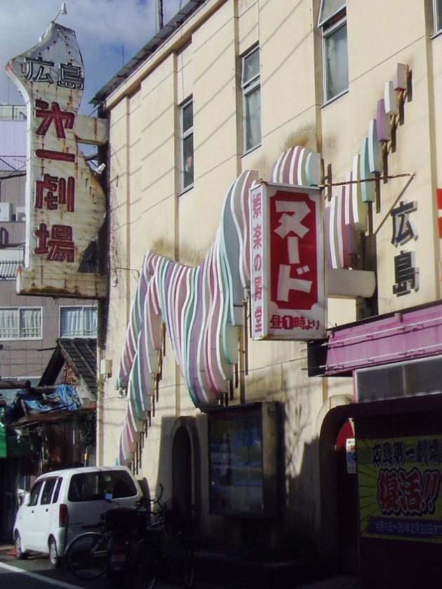 ヌードの殿堂 広島第一劇場: 昭...