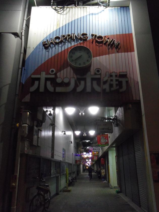 ポッポ街商店街: 昭和スポット巡...